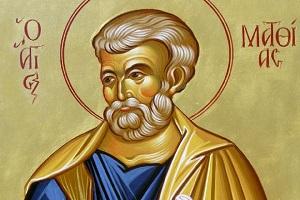 Άγιος Ματθίας ο Απόστολος
