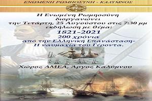 Εκδήλωση της Ενωμένης Ρωμηοσύνης στην Κάλυμνο για την ναυμαχία του Γέροντα