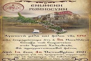 Ετήσια Σύναξη Ε.ΡΩ. στην Ιερισσό Χαλκιδικής