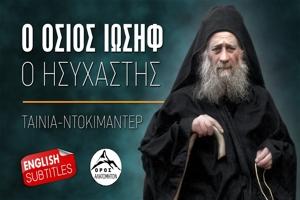 Ο Όσιος Γέροντας Ιωσήφ ο Ησυχαστής (ταινία).