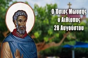 Όσιος Μωυσής ο Αιθίοπας