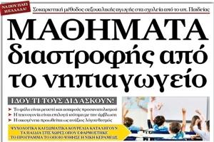 Γέρων Ιουστίνος Πίρβου: «Τα σχολεία, ήδη απ΄ το νηπιαγωγείο, έχουν τον δαιμονικό σκοπό τους: να αποβάλλουν τα παιδιά το αίσθημα της ντροπής»