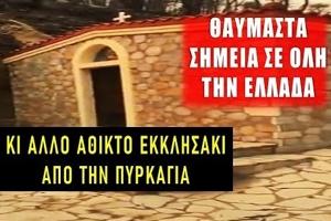 Άθικτο από την πυρκαγιά το εκκλησάκι της Αγίας Μαρίνας και η ελληνική σημαία στις Αφίδνες!