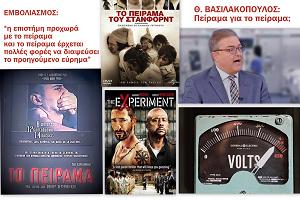 Ο Βασιλακόπουλος ξαναχτυπά: Πείραμα για το πείραμα;