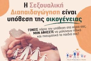 Συγκέντρωση διαμαρτυρίας ενάντια στο μάθημα της Σεξουαλικής Διαπαιδαγώγησης στα σχολεία [Μαρούσι, Δευτέρα, 20 Σεπτεμβρίου και ώρα 5:00 μ.μ.]