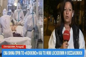 Ρεπόρτερ του MEGA: Στο 60% οι εμβολιασμένοι στις ΜΕΘ στη Θεσσαλονίκη