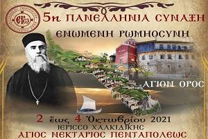5η Πανελλήνια Σύναξη Ενωμένης Ρωμηοσύνης (2-4 Οκτωβρίου 2021) - Αναλυτικό Πρόγραμμα
