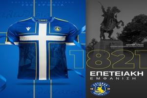 Η ομάδα του Αστέρα Τρίπολης τιμά την επέτειο των 200 ετών από το '21 με νέα φανέλα!