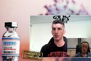 Γιάννης Νάκος: «Καταστράφηκε η ζωή μου μετά το εμβόλιο της Pfizer»