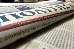 Επιστολή του π. Τέλλου Παπαδόπουλου προς την Εφημερίδα «Πολίτης» για συκοφαντικό δημοσίευμα.