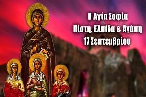 Αγία Σοφία και οι Άγιες κόρες της Πίστη, Ελπίδα και Αγάπη