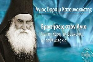 Ερωτήματα στον Άγιο Εφραίμ Κατουνακιώτη