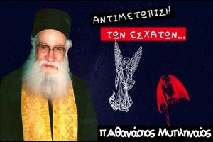 π. Αθανάσιος Μυτιληναίος: «Η αντιμετώπιση των εσχάτων δεινών...»