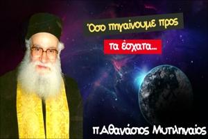 π. Αθανάσιος Μυτιληναίος: «Όσο πηγαίνουμε προς τα έσχατα...»