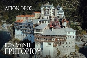 Άγιον Όρος: Ιερά Μονή Γρηγορίου (ταινία).