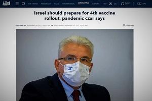 Το Ισραήλ καλεί τους πολίτες του να ετοιμάζονται για τη 4η δόση του εμβολίου κατά της COVID-19. Το Green Pass θα λήγει στο 6μηνο και θα ανανεώνεται με τη νέα δόση!