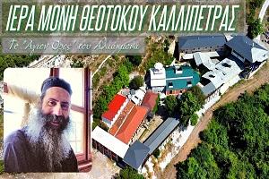 Iερά Μονή Θεοτόκου Καλλίπετρας: Το «Άγιον Όρος» του Αλιάκμονα