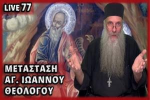 π. Αντώνιος Στυλιανάκης: Μετάσταση Αγίου Ιωάννου του Θεολόγου.