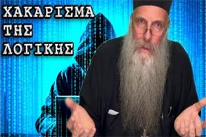π. Αντώνιος Στυλιανάκης: Χακάρισμα της λογικής