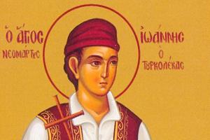Άγ. Νεομάρτυς - Παιδομάρτυς Ιωάννης ο Τουρκολέκας