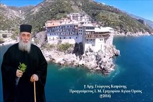 Γέρων Γεώργιος: «Ο Θεός δεν έχει αγάπη... Ειναι ΑΓΑΠΗ»