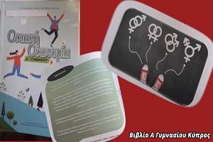 Σχολικό βιβλίο της Α' Γυμνασίου στη Κύπρο, μαθαίνει στα 12χρονα τους… 4 δρόμους σεξουαλικότητας!