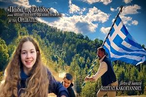 Παιδιά της Ελλάδος παιδιά