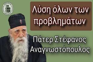 π. Στέφανος Αναγνωστόπουλος: Λύση όλων των προβλημάτων