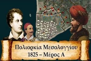 H Πολιορκία του Μεσολογγίου το 1825