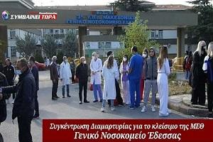 Έκλεισε η ΜΕΘ στην Έδεσσα λόγω των αναστολών των υγειονομικών!
