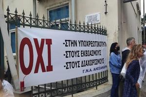 Υγειονομικοί: Συγκέντρωση στο Νοσοκομείο Αλεξάνδρα κατά της υποχρεωτικότητας